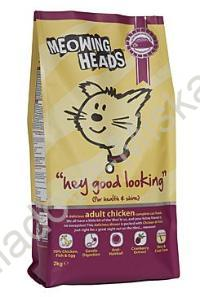 MEOWING HEADS Hey Good Looking 1,5kg